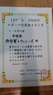 20190706_certificate.jpg