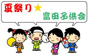 夏祭りタイトル.png