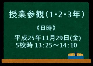 授業参観.png